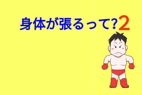 【田村潔司】身体が張ると健康になる?2