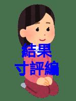 【試合結果&寸評】1月19日セイザファイト(SEI☆ZA's Fight!)旗揚げin後楽園ホール大会