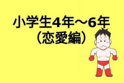 【田村潔司】小学生4年〜6年(恋愛編)
