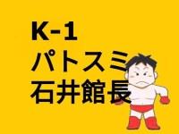 1995年12月9日K−1プロディーサー石井館長からオファーが・・・
