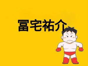 冨宅裕介(祐輔)