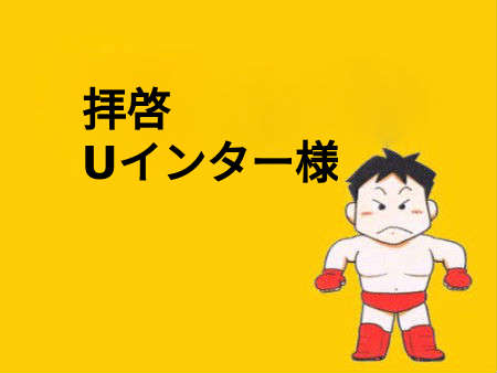 【田村潔司】拝啓 UWFインターナショナル様