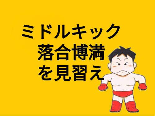 【田村潔司】(理論)ミドルキックを綺麗に強く蹴る方法落合博満を見習え【俺流】