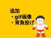 「gif画像」追加【田村潔司】道着を掴まない・腕を掴んで投げる「一本背負い」