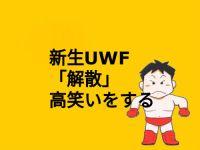 【田村潔司】「新生UWF選手解散」で高笑い【1991年1月7日】
