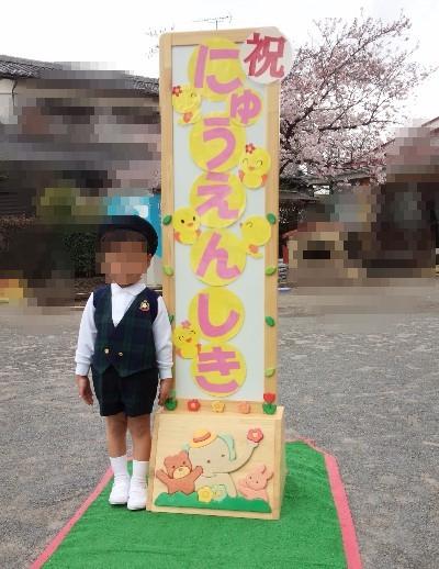 【2017年4月】次男入園(3才)