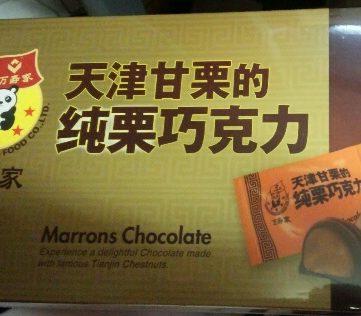 BDさん「上海」お土産  「天津甘栗チョコレート」
