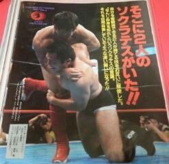 第67戦目(リングス12戦目)田村潔司vs高阪剛1997年4月22日大阪府立体育会館