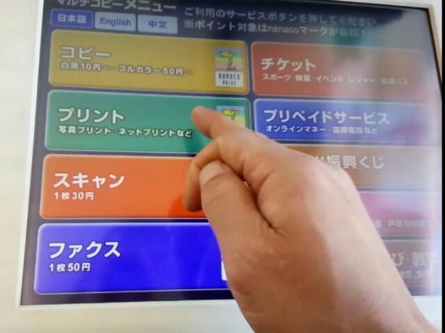 【コンビニで印刷(マイクロSD)】PDFデータ(マイクロSD)⇒コンビニ印刷 検証!!
