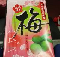 KNGM君お土産「梅プチケーキ」