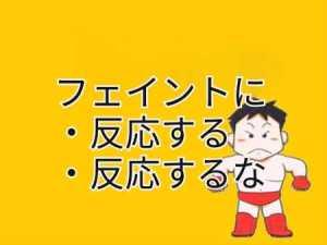 「田村潔司」フェイントに反応「する」「するな」