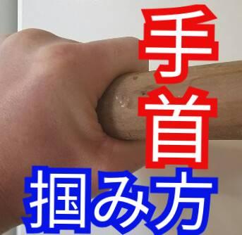 ・手首でコントロール&手首を極める&【手首の掴み方】