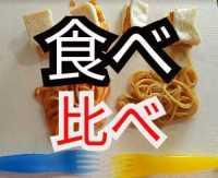 長男・次男【食べ比べ】