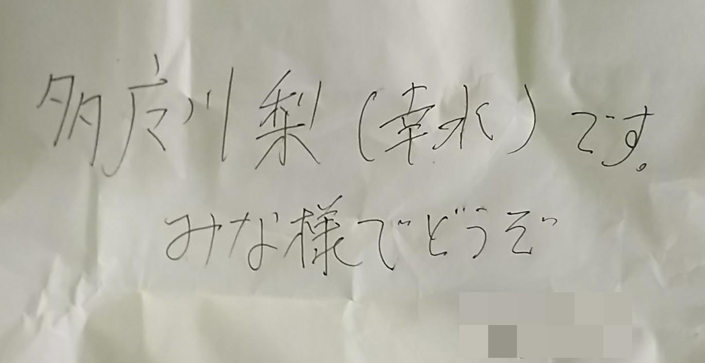 NKHR君「梨」お土産 0810