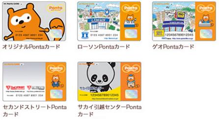 Tポイントカード,コンビニポイントカード,ponta,発行,種類,ネット