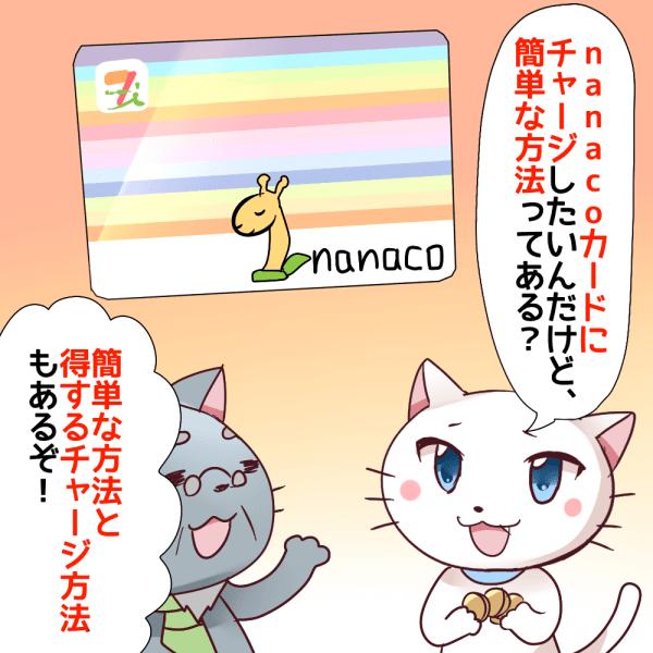 nanaco チャージ キャンペーン