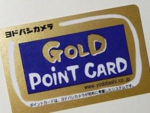 ヨドバシカメラ,ポイントカード,確認,還元率