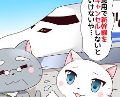 新幹線 キャンセル料