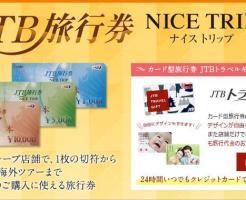 JTB旅行券 使い方
