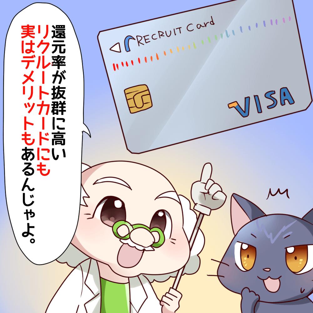 リクルートカード デメリット