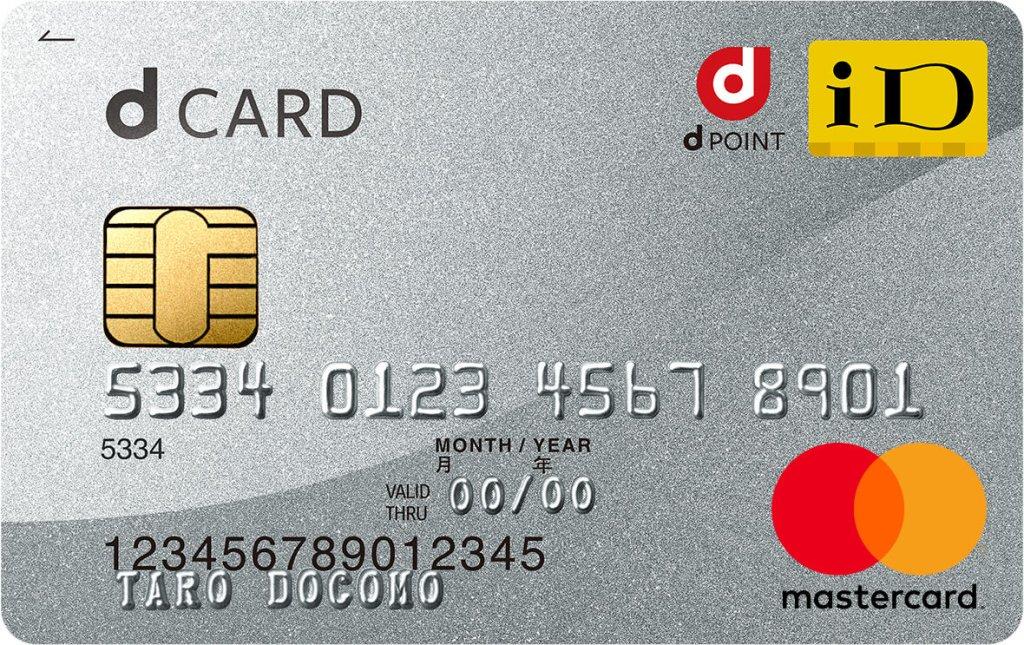 » dポイントを他社ポイントに移行できる?dポイントカードの還元率も合わせて解説!
