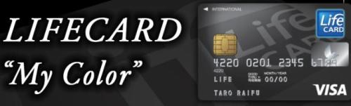 LIFE CARD My Color