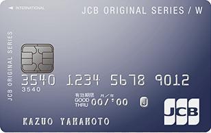 JCB CARD W 特徴 メリット デメリット