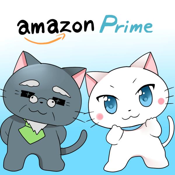 Amazonプライムが無料で利用できる