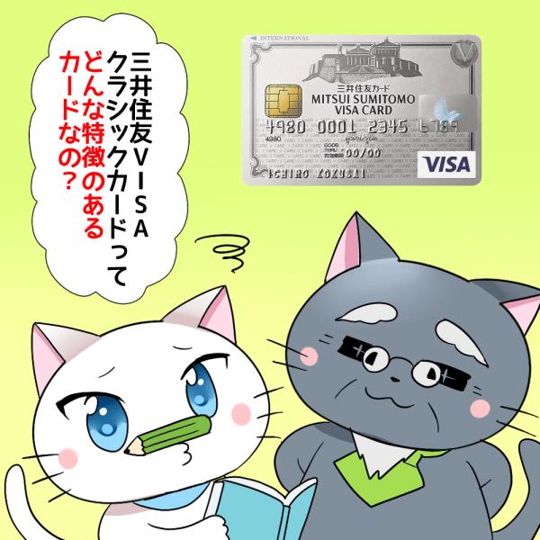 白猫が博士に 「三井住友VISAクラシックカードってどんな特徴のあるカードなの?」 と聞いているシーン(背景に三井住友VISAクラシックカードの画像)