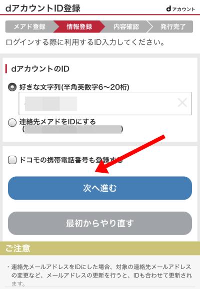 dアカウントのID登録画面