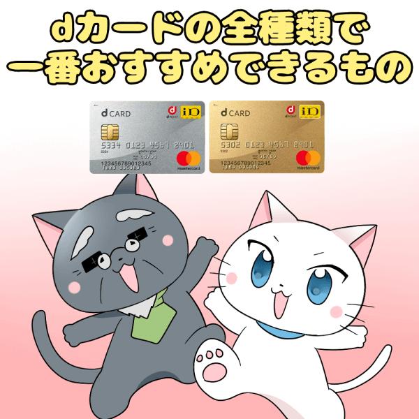 イラスト文字で 『dカードの全種類で一番おすすめできるもの』 と記載し、白猫と博士がいるイラスト(背景にdカードとdカードGOLD)