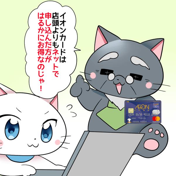 博士がイオンカードを持ちながら白猫に 『イオンカードは店頭よりもネットで申し込んだ方がはるかにお得なのじゃ!。』 と言っているイラスト