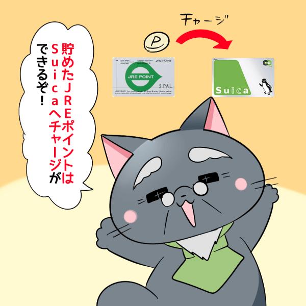 博士がJREポイントカードを持ちながら 『せっかくJREポイントカードを利用するならザクザクポイントを貯めよう!』 と白猫に言っているイラスト