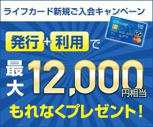 ライフカード入会キャンペーン