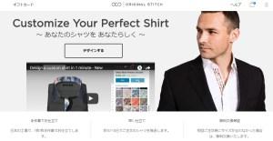 オーダーメイドワイシャツおすすめはOriginal Stitch