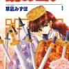 暁のヨナ(漫画)♪ネタバレなし!裏切りから始まる壮絶な運命!