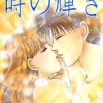 時の輝き(漫画)♪ネタバレなし!ピュアでひたむきな愛の物語!