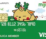 ゆうちょVisaデビットカード(プリペイド機能付き)/mijica(ミヂカ)