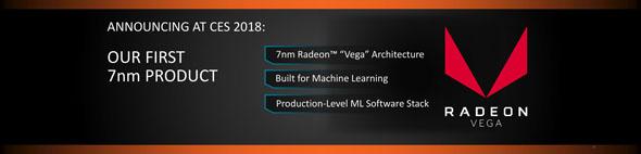 7nm版Vegaは、まず機械学習用