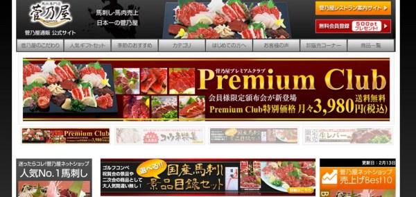 菅乃屋_公式サイト:馬刺しの本場熊本よりお取り寄せ 馬肉専門ネット通販・販売サイト