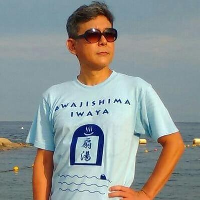 旅先銭湯の著者、松本康治さんの画像
