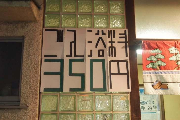 浦安の銭湯、松の湯の入浴料はなんと350円