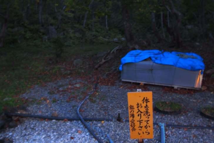 「熊の湯」の源泉は湯船から直ぐそこ