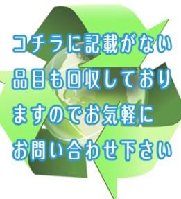 プロのおかたづけハラちゃん大阪支店,回収品目,お問い合わせ