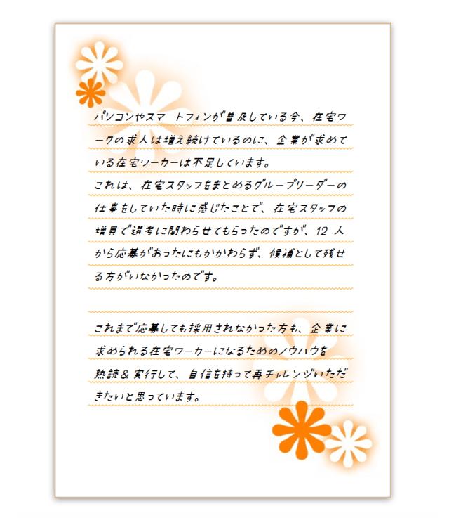 在宅ワーク 手紙の画像