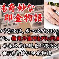 お金を稼ぐクリック・タップ方法|毎日1万円稼ぐ即金収入方法