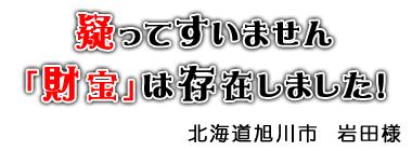 岩田さま コメント