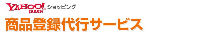 Yahoo!ショッピング(ヤフーショッピング)商品登録代行サービス
