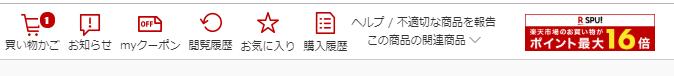 楽天市場違反申請フォーム「不適切な商品を報告」