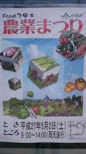 JA横浜農業まつり